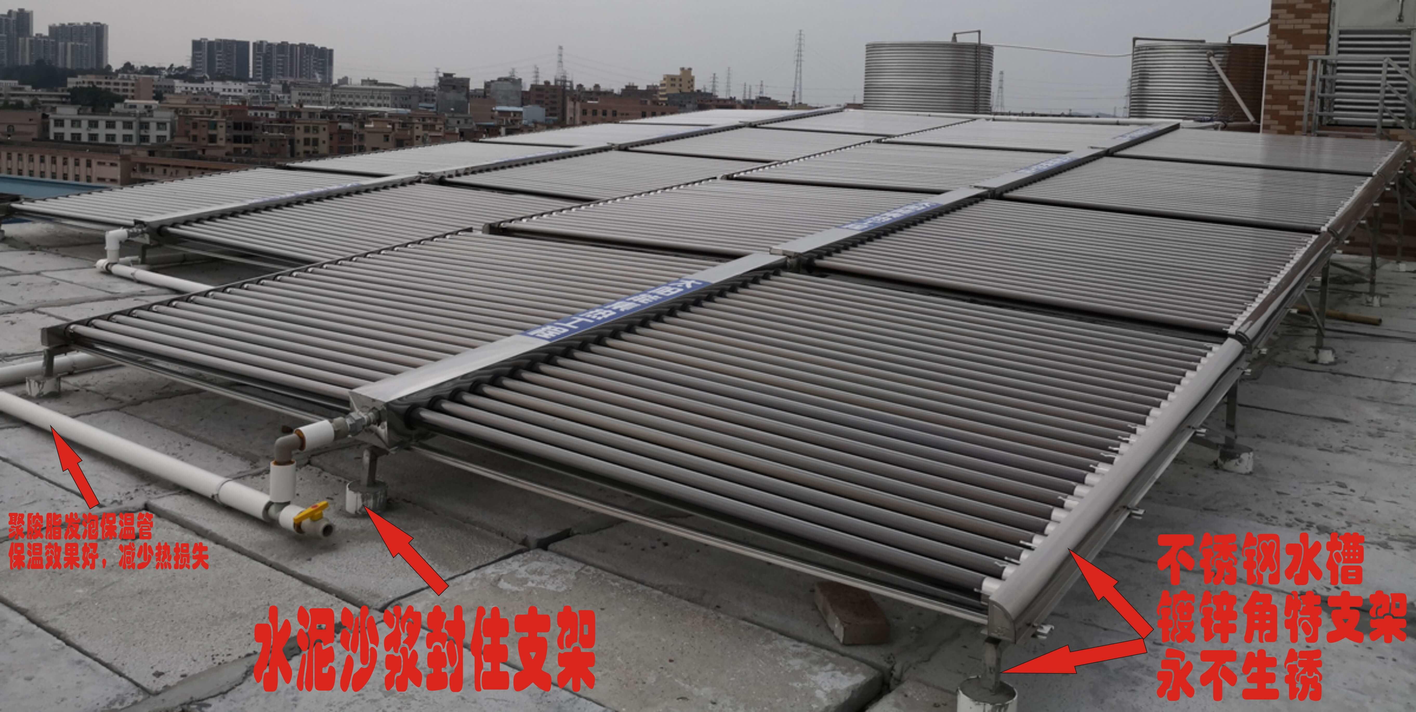 太阳能热水工程 热水工程
