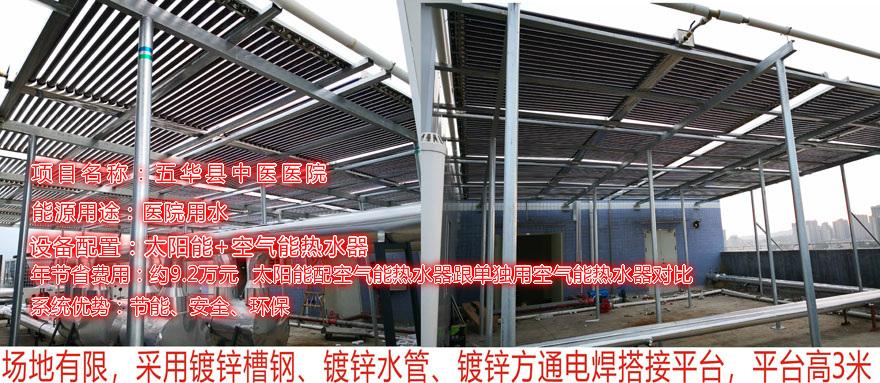 医院热水工程